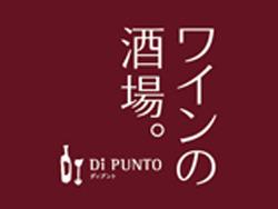 DiPUNTO(ディプント)宇都宮駅前店